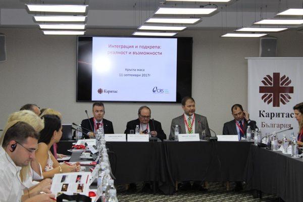 """Международен форум: """"Интеграцията – реалност и възможности"""""""