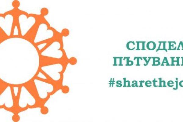 """Кампания на Световното семейство на """"Каритас"""": """"Сподели пътуването"""""""
