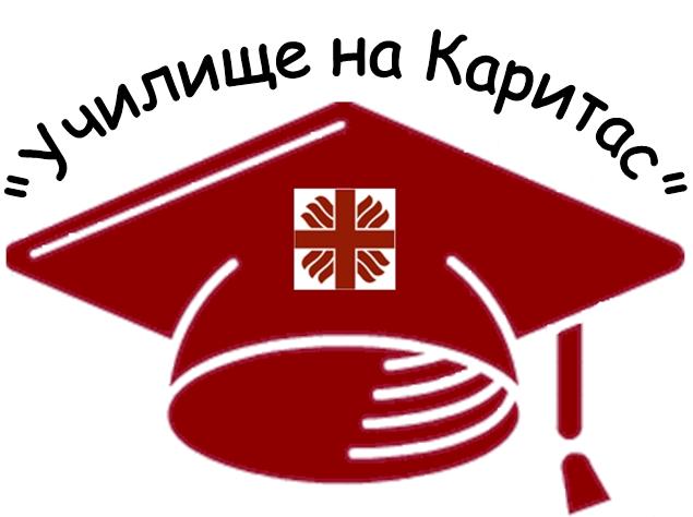 """Училище на """"Каритас"""""""