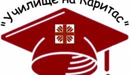 """2017 – Училище на Каритас: Базово обучение за сътрудници на """"Каритас"""""""