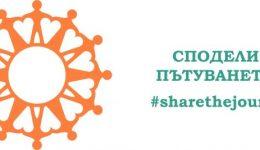 """کمپین جامعه جهانی """"کاریتاس"""": """"سفر را اشتراک کن"""""""