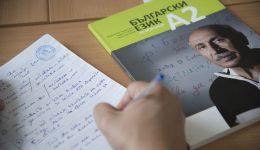 كتاب دراسي لتعليم اللغة البلغارية للاجئين