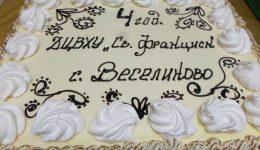 """Центърът за хора с увреждания """"Св. Франциск"""" отбеляза 4 години от създаването си"""