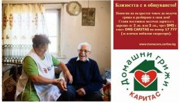 2016 – Help a Sick Elderly Person
