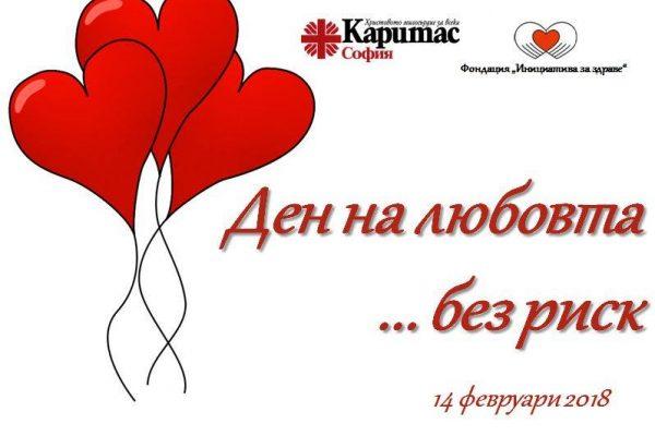 Ден на любовта… без риск