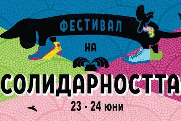 """Фестивал на солидарността – старт на нова тригодишна инициатива на """"Каритас"""""""