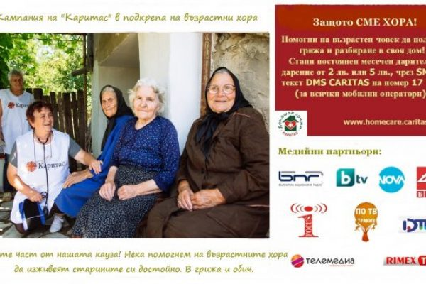 """BGN 37 187 have been raised in support of elderly people by """"Because WE ARE HUMANS"""""""