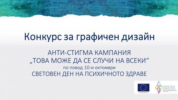 International design contest