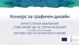 Международен конкурс за дизайн