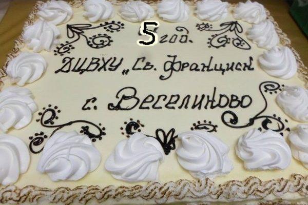 """Център """"Св. Франциск"""": 5 години в подкрепа на хората с увреждания"""