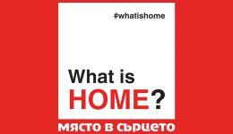 2018 – Какво е дом?