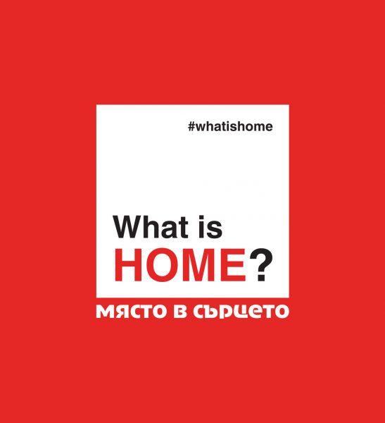 Какво е дом?