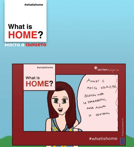Какво е домът за едно дете?