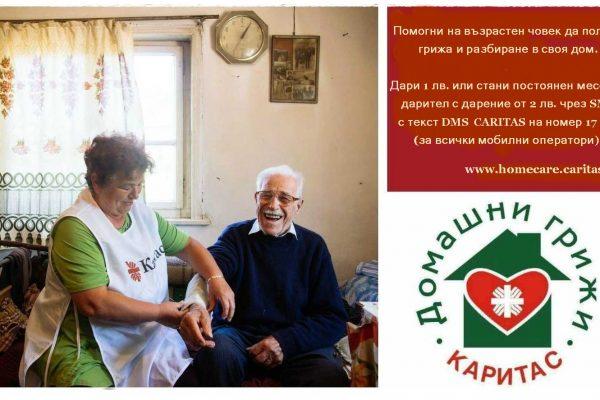Подкрепи възрастен човек