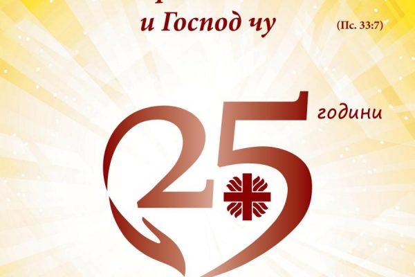 """Ден на """"Каритас"""": инициативи в подкрепа на нуждаещи се хора"""