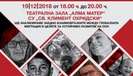 Публична дискусия: Миграция, взаимодействие, развитие