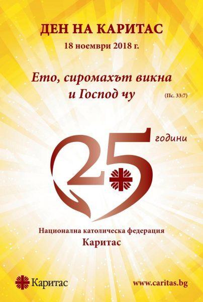 """Ден на """"Каритас"""": реализирани инициативи"""