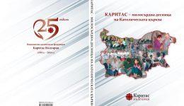 """2018 """"Каритас"""" – милосърдна десница на Католическата църква"""