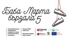 Баба Марта бързала: благотворителен маратон в подкрепа на деца
