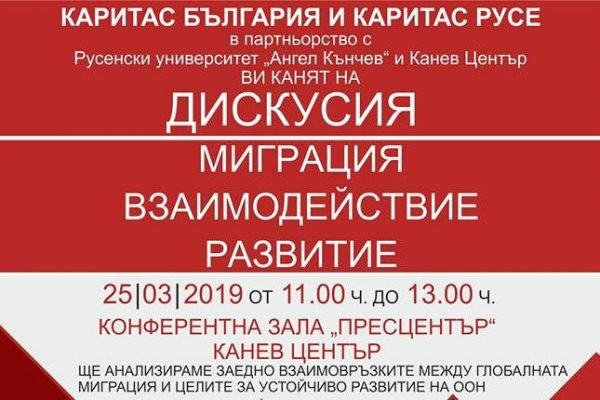 """""""Каритас"""" организира дискусия на тема """"Миграция, взаимодействие, развитие"""""""