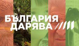 България дарява: бъди част от промяната и подкрепи възрастен човек