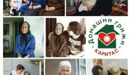 Бъди част от промяната: подкрепи възрастен човек