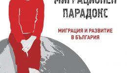 2019 Българският миграционен парадокс