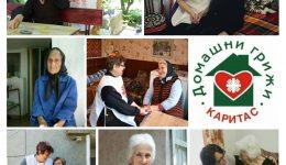 11 февруари, Световен ден на болните: внимание и грижа за човека