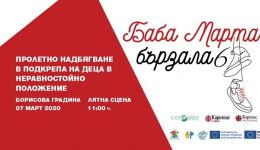 "The charity marathon ""Baba Marta Fun Run"" is canceled"