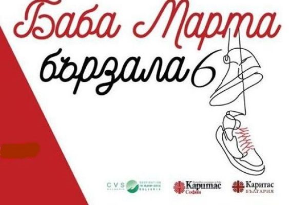 """Благотворителният маратон """"Баба Марта бързала"""" се отменя"""