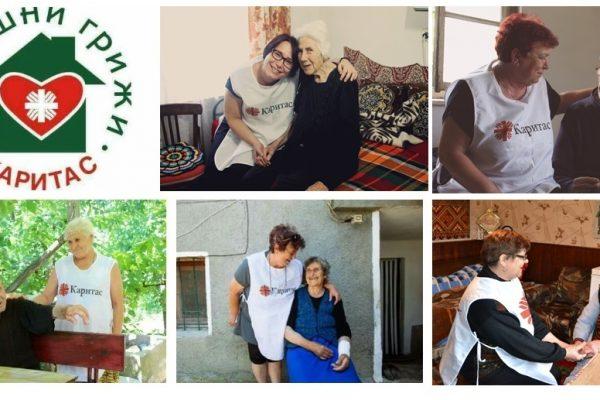"""346 възрастни хора получиха дългосрочни домашни грижи от екипите на """"Каритас"""""""