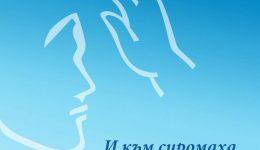 """2020 – Ден на """"Каритас"""""""