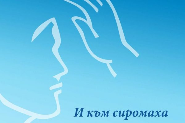 "Ден на ""Каритас"": блажените мъченици Евгений, Камен, Павел и Йосафат"