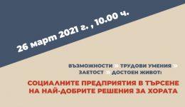 Дискусия: Социалните предприятия в търсене на най-добрите решения за хората