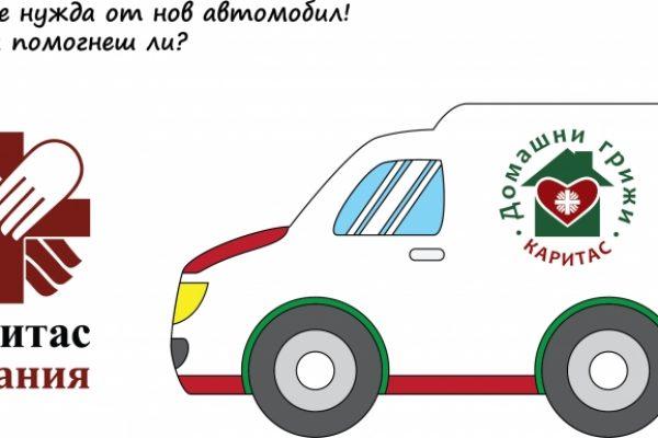 """Кампания за закупуване на нов автомобил за Центъра за домашни грижи на """"Каритас"""" в гр.Раковски"""
