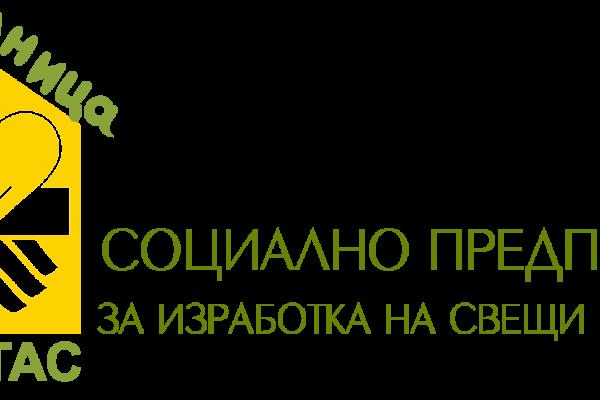 """""""Работилница на """"Каритас"""" с регистрация клас А+ в регистъра на социалните предприятия"""