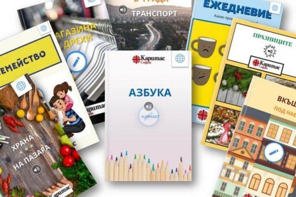"""С електронните книги на """"Каритас"""", ученето на български език е удобно и лесно"""
